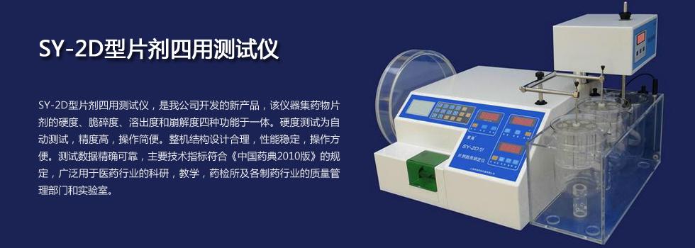 上海黄海SY-2D片ji四用测试仪